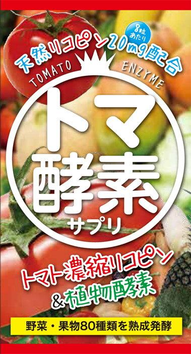 トマ酵素 120粒 リコピン サプリ トマト サプリ リコピン ダイエット トマト ダイエット訳あり パッケージ汚れ 期限短め あす楽