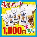 低糖質ロカボクッキー 10枚 2枚×5袋 4個セット 1000円ポッキリ あす楽対応