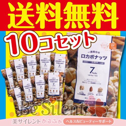 ロカボナッツ(7袋入) 210g 10個セット 送料無料ミックスナッツ ナッツ ロカボ 低糖質 あす楽