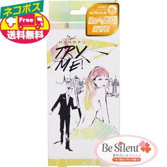 TRY ME! MAMORU try me Mamoru new product Newt locks sun sun care