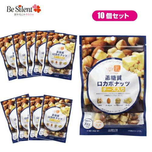 ロカボナッツ チーズ入り 63g 10個セット 送料無料 ロカボ 低糖質 ミックスナッツ ナッツ チーズ