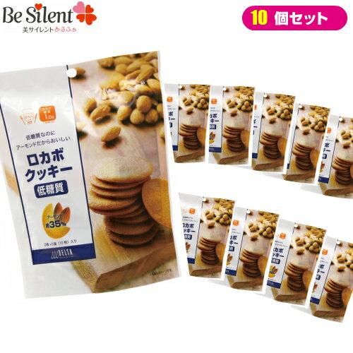 低糖質 クッキー ロカボクッキー 2枚×5袋 10個セットロカボ スイーツ 送料無料