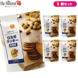 低糖質 クッキー ロカボクッキー 2枚×5袋 5個セット ロカボ スイーツ