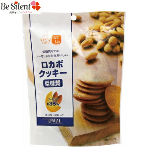 低糖質 クッキー ロカボクッキー 2枚×5袋 ロカボ スイーツ