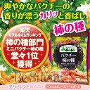 ミニパクチー柿の種 45g 柿の種 パクチー 柿の種 コリアンダーピーナッツ 香菜 おつまみ お菓子