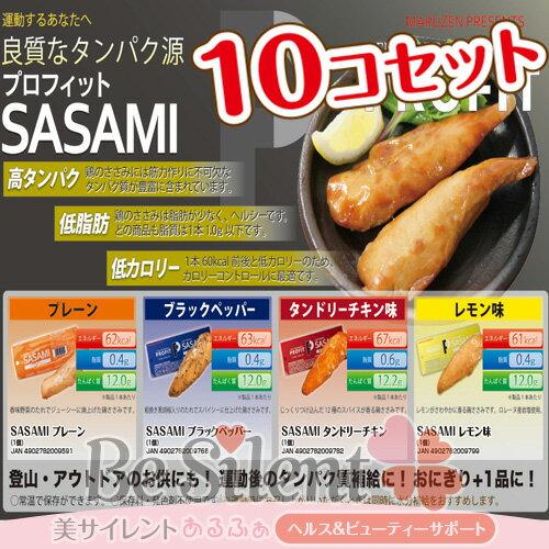 SASAMI 10本セット ササミ プレーン味orブラックペッパー味orタンドリーチキン味orレモン味ささみ ささ身 運動 タンパク質 鶏ささみ 高タンパク 低脂肪 低カロリー
