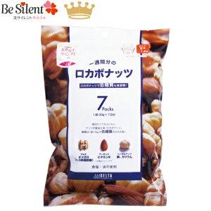 ロカボナッツ 210g ミックスナッツ ナッツ ロカボ 低糖質