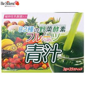 82種の野菜酵素フルーツ青汁 3g×25包 大麦 若葉 野菜 酵素 植物 乳酸菌 フルーツ 果汁 ダイエット 美容