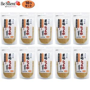 黒糖しょうがパウダー (純国産) 200g 10個セット 送料無料高知県産生姜と沖縄県産黒糖を使用生姜パウダー 黒糖しょうが ショウガパウダー