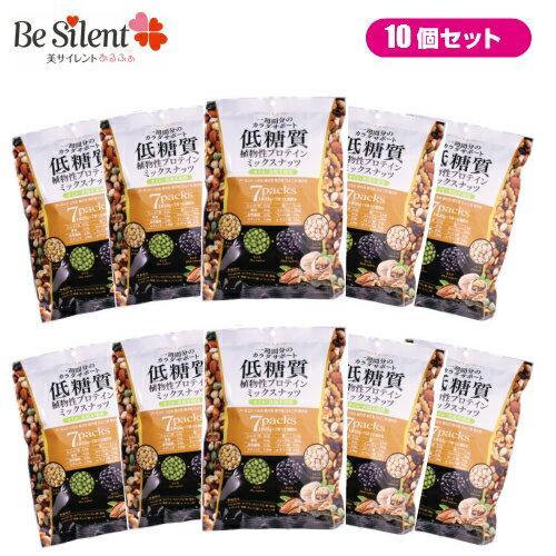 低糖質ミックスナッツ 23g×7袋 10個セット 低糖質 食塩不使用 ナッツ ダイエット 健康食品 送料無料