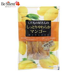くだもの屋さんのしっとりやわらかマンゴードライマンゴー フィリピン産 やわらかマンゴー 保存料不使用