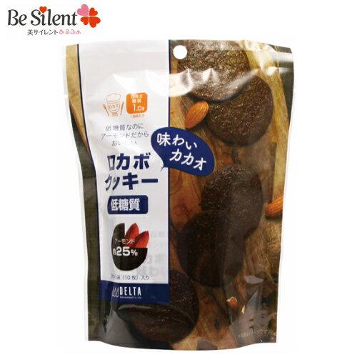 ロカボクッキー味わいカカオ 10枚 ロカボクッキー クッキー カカオ 味わいカカオ ローカロリー 低糖質