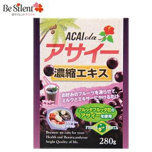 アサイー濃縮エキス 280gミラクルフルーツ オリゴ糖 食物繊維 ペクチン