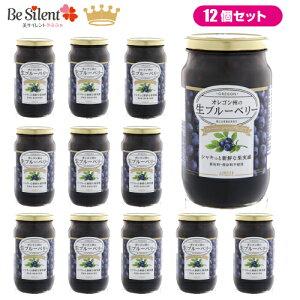 ブルーベリーシロップ漬け 850g 12個セット