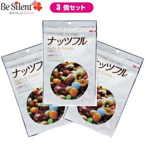 ナッツフル 150g 3個セット 1000円ポッキリミックスナッツ ドライフルーツ カラフルチョコレート