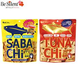 サバチ(さばチップス)SABACHi ツナチ(ツナチップス)TUNACHi 30gサバ 鯖 マグロ 鮪 DHA EPA カルシウム 保存料不使用