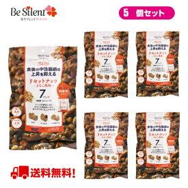 リセットナッツ きなこ風味(7袋入)154g 5個セット 送料無料ミックスナッツ ナッツ 機能性表示食品 中性脂肪対策 機能性ミックスナッツ個包装 アーモンド ヘーゼルナッツ クルミ