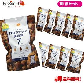 ロカボナッツ(7袋入) 210g 10個セット 送料無料 7パック+1パック増量中!ミックスナッツ ナッツ ロカボ 低糖質【ケース出荷】