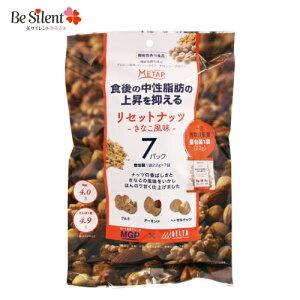 リセットナッツ きなこ風味(7袋入)154gミックスナッツ ナッツ 機能性表示食品 中性脂肪対策 機能性ミックスナッツ個包装 アーモンド ヘーゼルナッツ クルミ