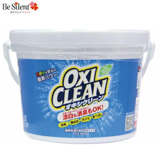 オキシクリーン 1.5Kgインスタで話題沸騰 家庭用 オールマイティ洗剤 驚きの洗浄力