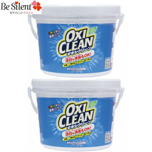 オキシクリーン 1.5Kg 2個セットインスタで話題沸騰 家庭用 オールマイティ洗剤 驚きの洗浄力