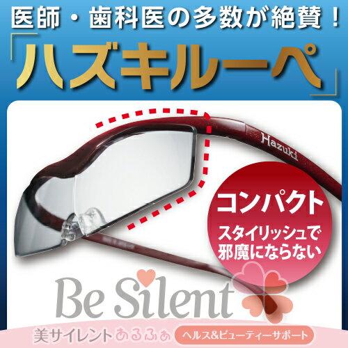 ハズキルーペ コンパクト 1.6倍 クリアレンズ 1年保証 プリヴェAG hazuki 拡大鏡 メガネ型ルーペ 老眼鏡 虫眼鏡 送料無料クーポン発行中!発送まで1週間