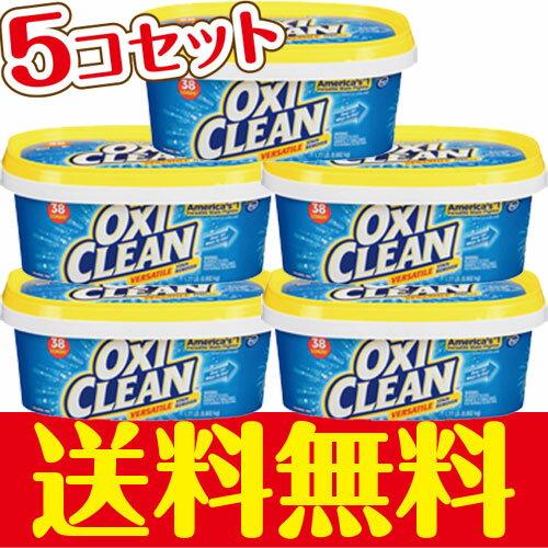 オキシクリーンEX 802g 5個セット 送料無料洗浄力アップ インスタで話題沸騰 家庭用 酸素系漂白剤 オールマイティ洗剤 驚きの洗浄力クーポン