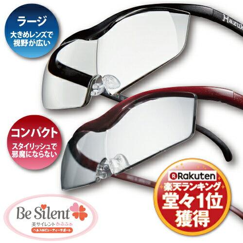 ハズキルーペ ラージ 1.6倍 1.85倍 クリアレンズ 1年保証 プリヴェAG hazuki 拡大鏡 メガネ型ルーペ 老眼鏡 虫眼鏡 送料無料クーポン発行中!発送まで1週間