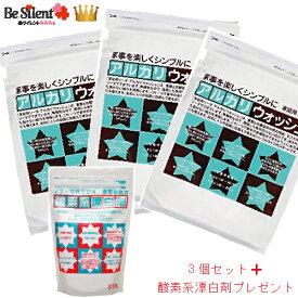 家庭用ソーダ アルカリウォッシュ 3kg 3個セット 酸素系漂白剤プレゼント セスキ炭酸ソーダ【_】