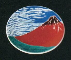 【15%OFF】九谷焼 青郊窯 縁起豆皿コレクション 赤富士 小皿 取り皿 和食器