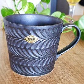 波佐見焼 有田焼 マグカップ ローズマリー 黒マット コップ マグ おしゃれ カフェ 和食器
