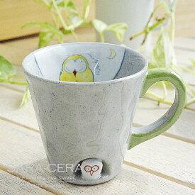 波佐見焼 有田焼 国右ェ門窯 ふくろうが住んでいる マグカップ フクロウ マグ おしゃれ 和食器 カフェ 陶器 日本製 食器 お取り寄せ商品