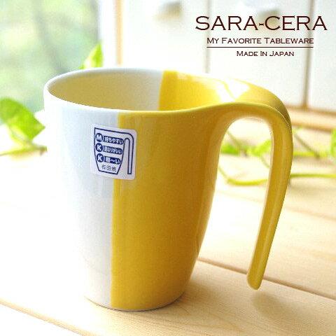 波佐見焼 有田焼 イエロー黄色 とっても手に持ちいいマグカップ 和食器 カフェ 日本製 食器 おしゃれ お取り寄せ商品