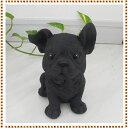 横浜炭物語 ラブリードッグ犬シリーズ フレンチブルドッグ 置物/お洒落/可愛い/動物/子いぬ/仔イヌ/贈り物/ギフト/…