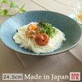 和の器和食器藍ネズわび千段24.5cm冷やし麺鉢日本製美濃焼食器おしゃれお取り寄せ商品