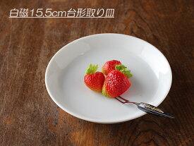 【アウトレット】白磁15.5cm台形取り皿 ※発色違いあり