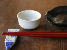 白いぐい飲み・・・珍味鉢にも(5.6×3cm)