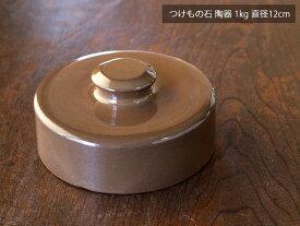 【アウトレット】 つけもの石 陶器 1kg 直径12cm