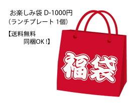 【アウトレット】お楽しみ福袋D(ランチプレート1枚)【1000円送料無料・同梱OK!】