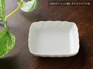 【アウトレット】《白のオシャレ小物》ネジスクエア小皿