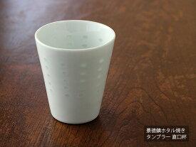 【アウトレット】景徳鎮ホタル焼き タンブラー 直口杯