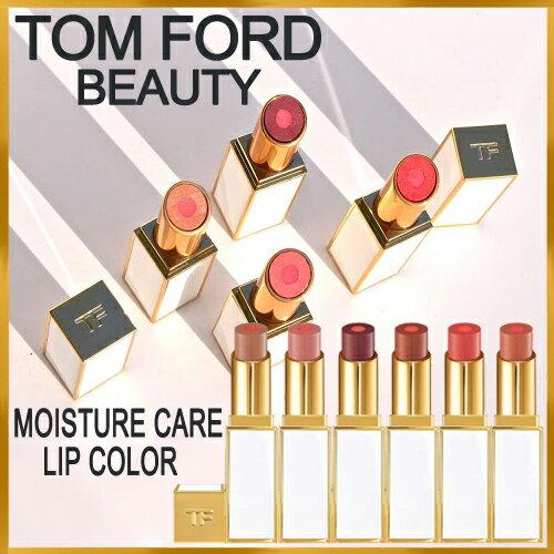 【ゆうメール便 送料無料】TOM FORD トムフォード モイスチャーコア リップ カラー #01,#02,#03,#04,#05,#06 2.5g [TOMFORD 口紅 トム フォード リップスティック 限定品]