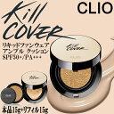 【送料無料】【本体+交換用リフィル】クリオ CLIO キルカバー リキッドファンウェア アンプル クッション [CLIO Kill Cover Liquid F...