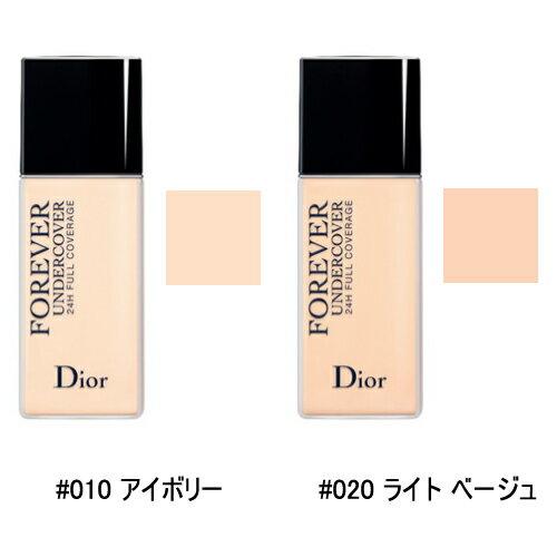 【送料無料】ディオール Dior ディオールスキン フォーエヴァー アンダーカバー #010 アイボリー #020 ライト ベージュ 40ml [DIOR メイクアップ ファンデーション リキッドファンデーション]