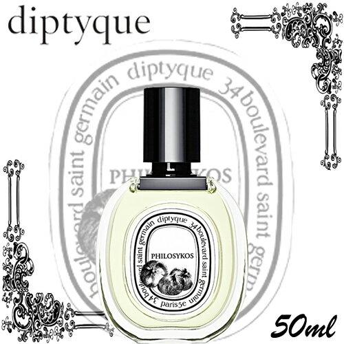 【送料無料】 ディプティック フィロシコス 50ml EDT SP [diptycque オードトワレ 香水 フレグランス]