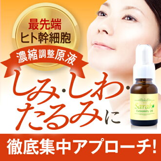 Sarah Extremity 20 (serum) 20 ml for skin problems like wrinkles, sagging, enlarged pores, dullness, and aged skin.