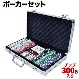 iimono117 poker set 300 chips in aluminum case / authentic casino game poker ポーカーはアルミニウムケースの本物のカジノゲームポーカーに300チップをセットしました【取り寄せ商品】