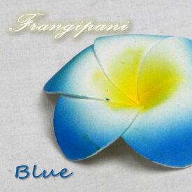 シンプルスポンジプルメリア(ブルー)【メール便OK】お部屋に飾るだけでアジアンリゾート。スポンジ素材でふんわり柔らか♪手の平サイズの可愛い造花、フランジパニ、フローティングフラワー