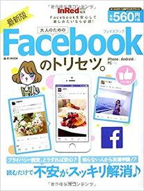 【中古】大人のためのFacebookのトリセツ。 iPhone & Android & PC対応 /宝島社