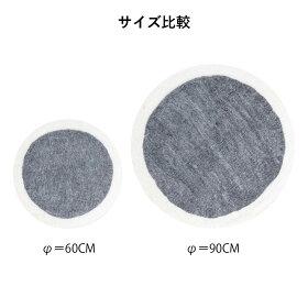 [b2cフェルトシートラグSφ60cm]円形ラグマットラグマット北欧おしゃれセンターラグじゅうたんカーペット敷物